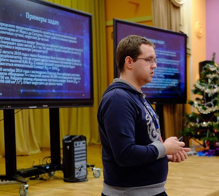 2-Seminar-po-astronomii-2019-4