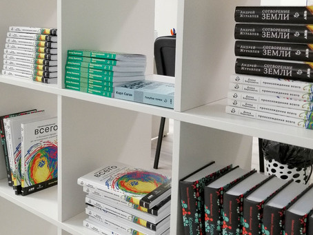 Книги – участникам БиоШколы «Пилигрим»