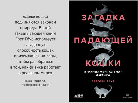 Издана «Загадка падающей кошки и фундаментальная физика» Гбура