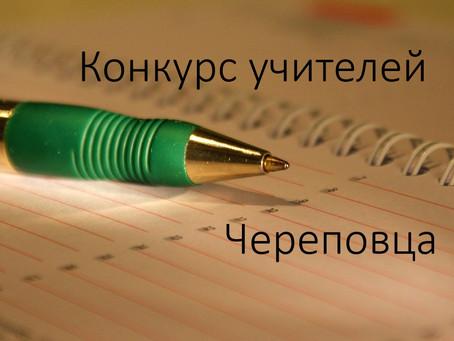 Итоги конкурса учителей Череповца будут объявлены после 8 июня