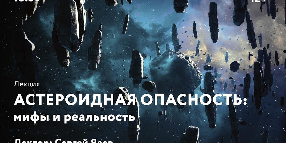 Лекция «Астероидная опасность: мифы и реальность»