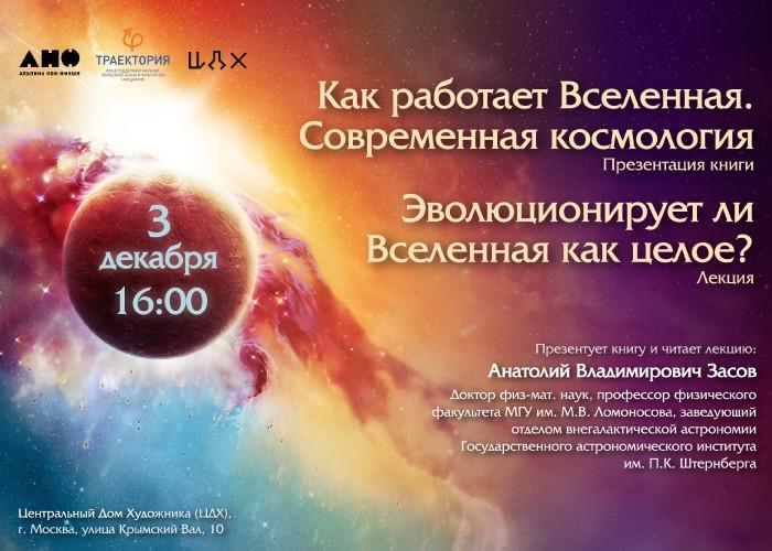 """Презентация книги """"Как работает Вселенная"""" на Non/fictioN19"""