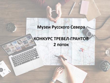 Конкурс тревел-грантов для музейщиков Русского Севера: второй поток