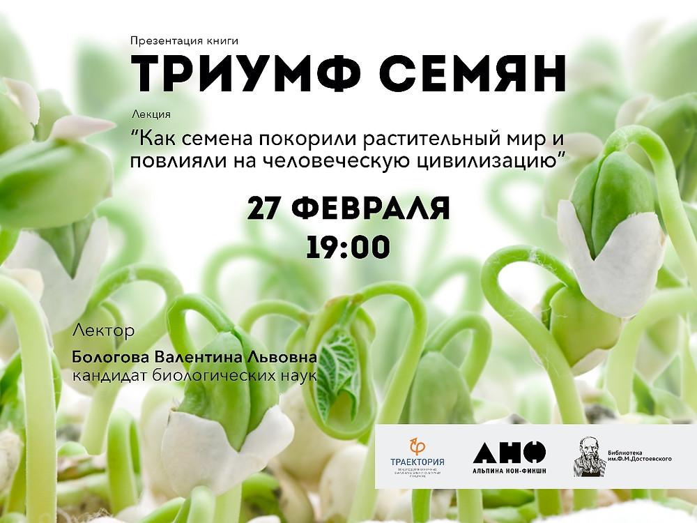 """Афиша презентации книги """"Триумф семян"""""""