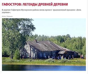 Гафостров: легенды древней деревни