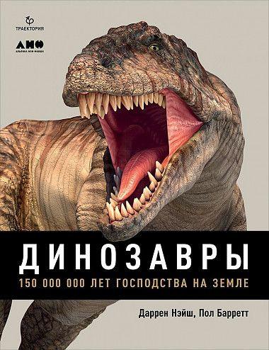 """Обложка книги Даррена Нэйша и Пола Барретта """"Динозавры. 150 000 000 лет господства на Земле"""""""