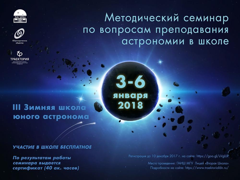 Постер методического семинара для учителей астрономии. 3-6 января 2018