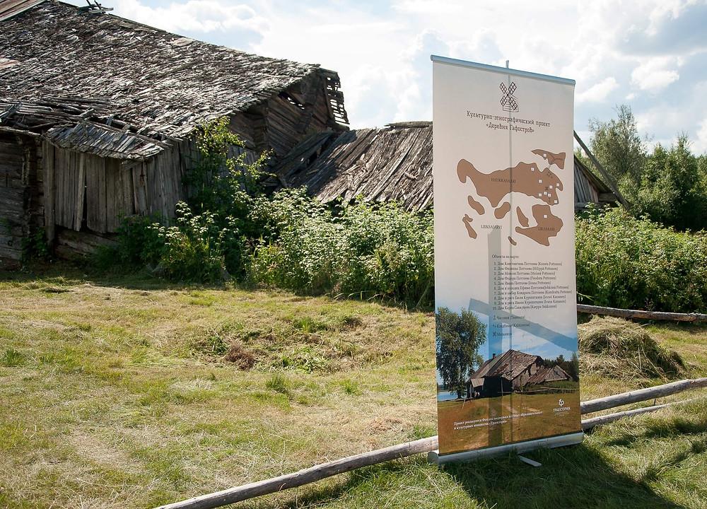 Деревня Гафостров, где пройдет Школа технологий Калевалы