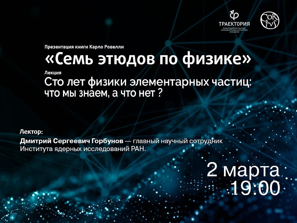 """Презентация книги """"семь этюдов по физике"""" в Петербурге"""