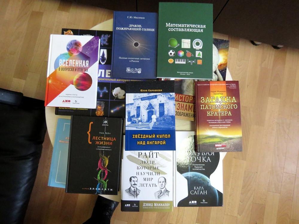 Книги от фонда «Траектория» и астрономической обсерватории Иркутского государственного университета – в Усть-Кутской межпоселенческой библиотеке