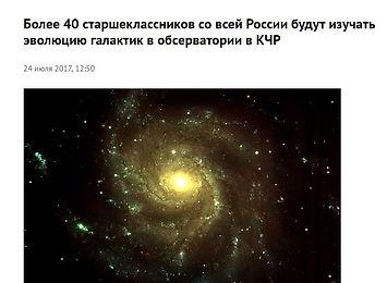 Более 40 старшеклассников со всей России будут изучать эволюцию галактик в обсерватории в КЧР