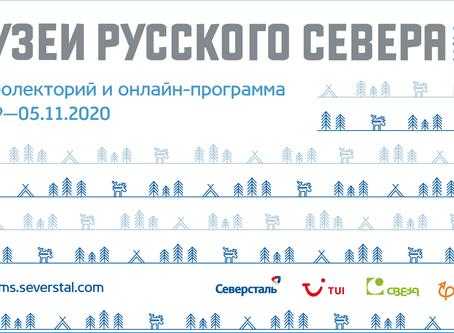 Начала работу программа «Музеи Русского Севера: 20/21»