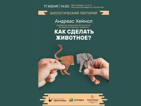 17 июня в Москве с публичной лекцией выступит молекулярный биолог Андреас Хейнол