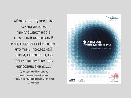 «Физика повседневности» – в Читальном зале «Траектории»