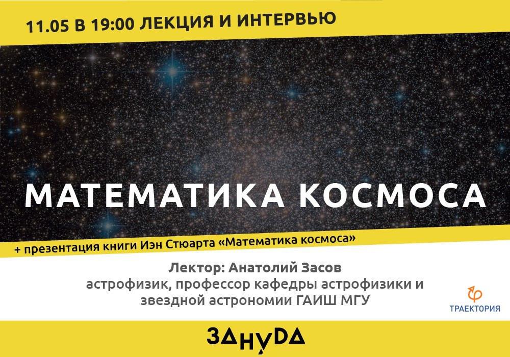 """Презентация книги """"Математика космоса"""" и лекция Анатолия Засова в Петербурге"""