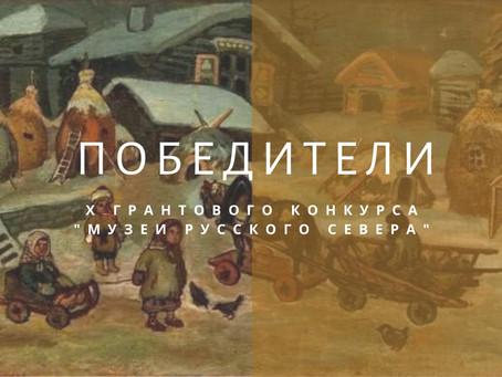 Названы победители X грантового конкурса «Музеи Русского Севера»