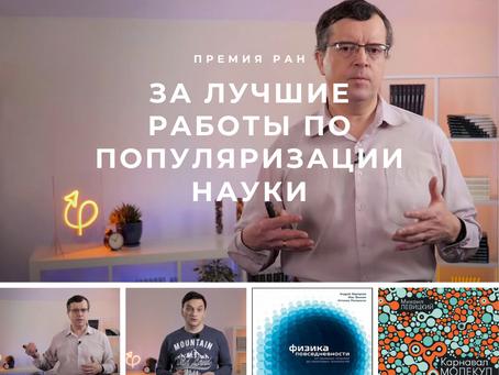 РАН назвала лучшие работы по популяризации науки-2020