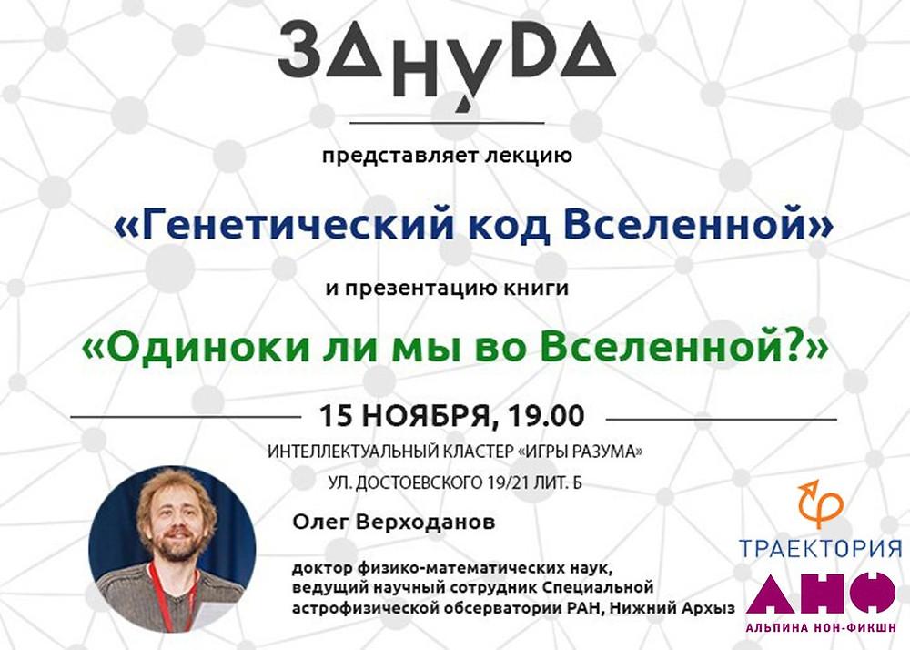 """Презентация книги """"Одиноки ли мы во Вселенной"""" в Санкт-Петербурге"""