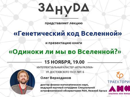 Петербург: Олег Верходанов о генетическом коде Вселенной и поисках инопланетной жизни