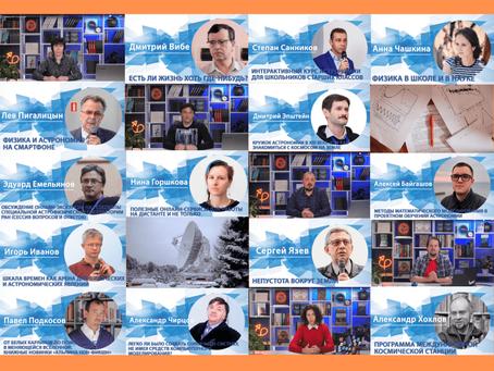 IV семинар для учителей астрономии завершен