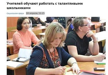 Учителей обучают работать с талантливыми школьниками