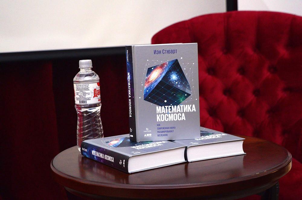 """На презентации книги """"Математика космоса"""""""