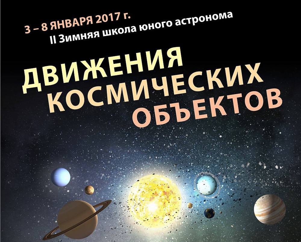 Втооая школа юного астронома. Постер