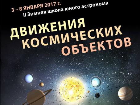 Вторая Зимняя школа юного астронома открыла прием заявок