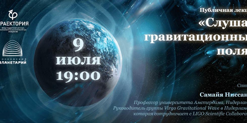 Лекция «Слушая гравитационные поля»