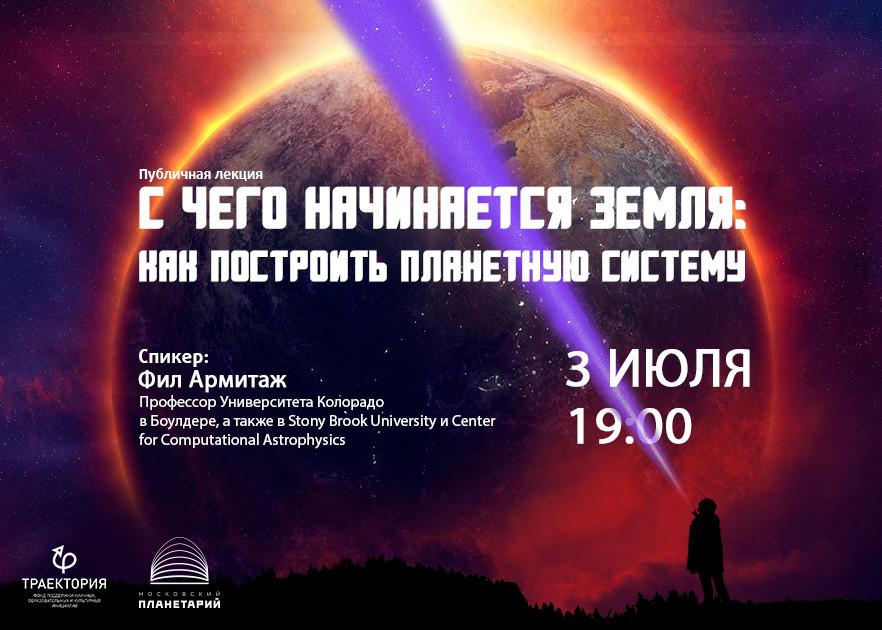 Публичная лекция Фила Армитажа в Москве. 3 июля 2018
