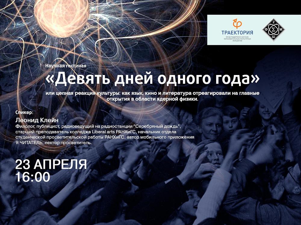 """Афиша научной гостиной """"Девять дней одного года"""""""