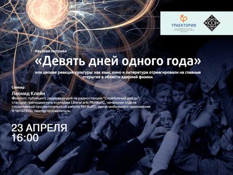 """23 апреля: Научная гостиная «""""Девять дней одного года"""", или цепная реакция культуры»"""