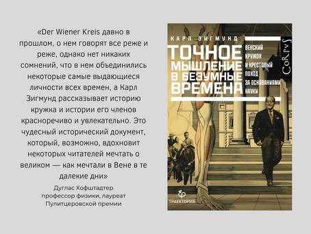 Книга о Венском кружке: «Точное мышление в безумные времена»