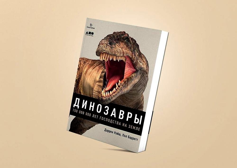 Даррен Нэйш, Пол Барретт. Динозавры. Обложка книги
