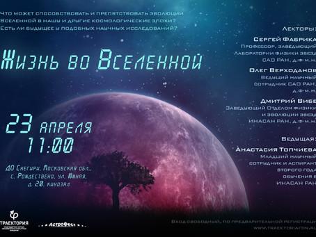 Наша программа на фестивале «АстроФест–2017»