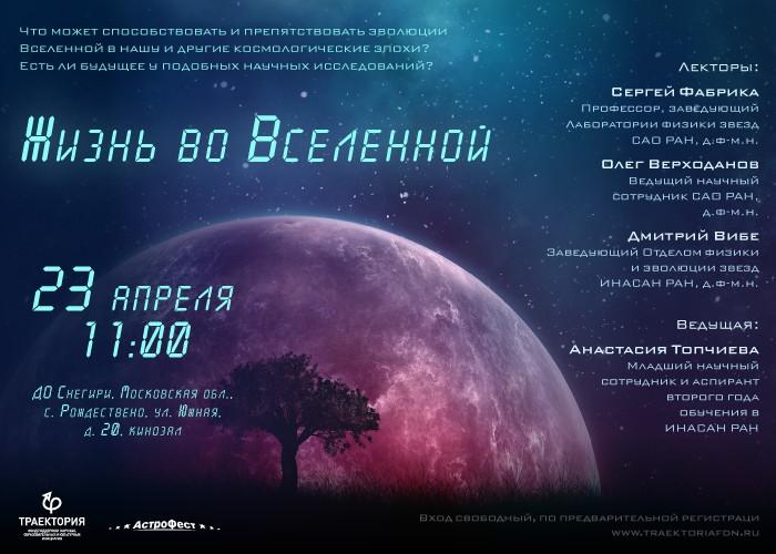 """Научноя гостиная """"Жизнь во вселенной"""" на """"Астрофесте""""-2017"""