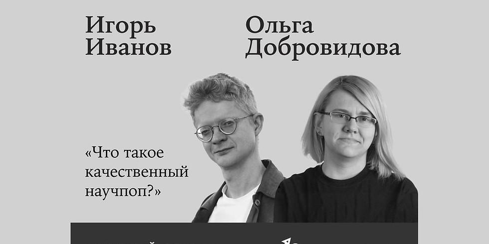 Презентация книги «Объясняя науку» Игоря Иванова