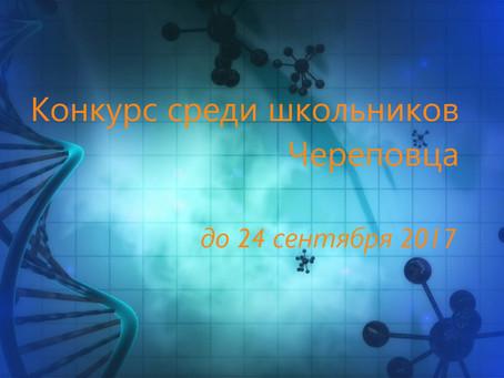 Объявлен конкурс среди школьников Череповца
