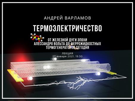 Физик Андрей Варламов – о термоэлектричестве