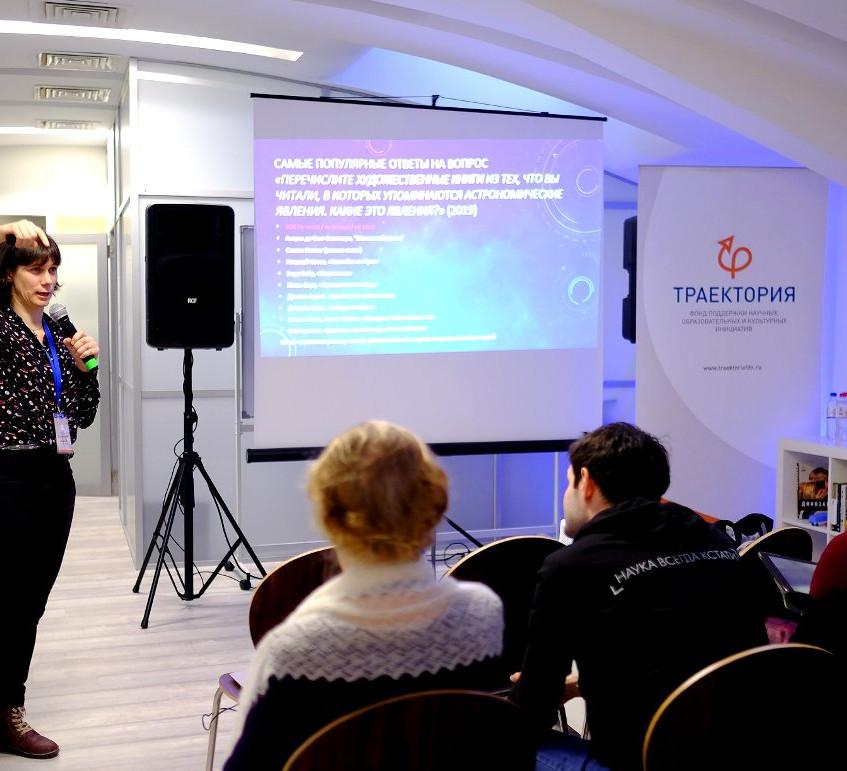 3-metod-seminar-po-astronomii-Bogdanova.
