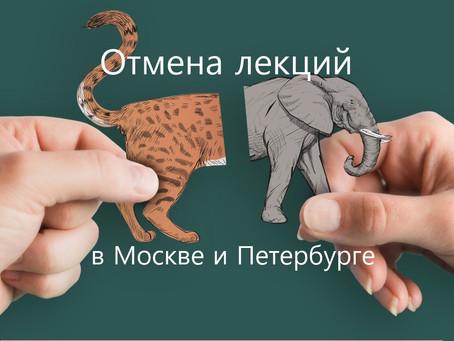 Отменены лекции Андреаса Хейнола в Москве и Петербурге