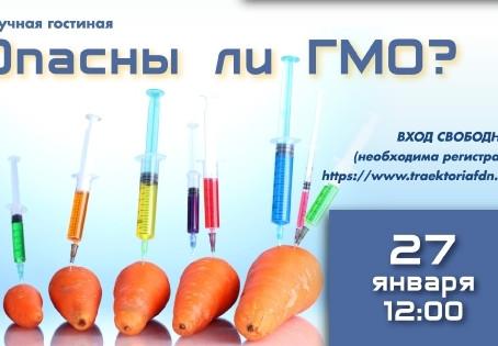 Научная гостиная в Петрозаводске: Опасны ли ГМО?