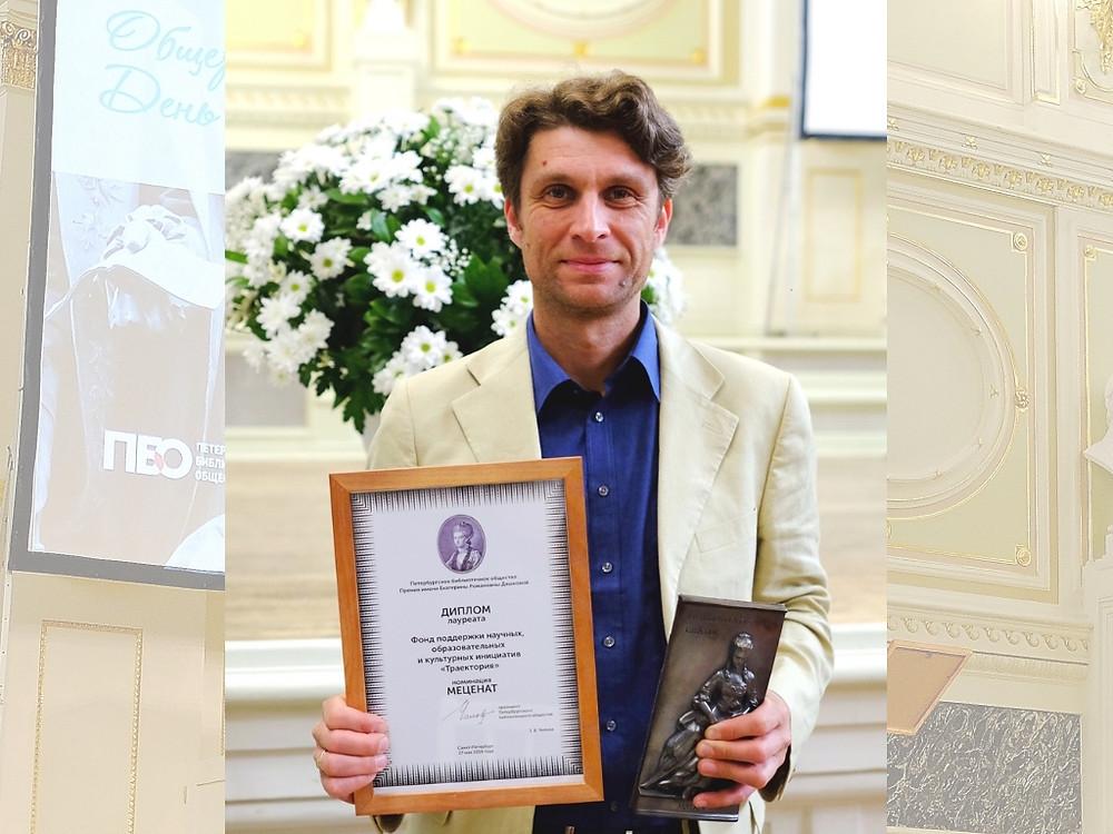 Директор программ Константин Петров на награждении лауреатов премии имени Екатерины Дашковой