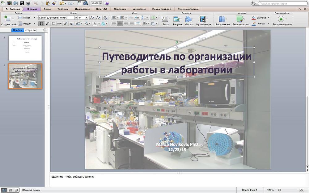 """Презентация онлайн-семинара """"На пути к успеху в науке"""""""