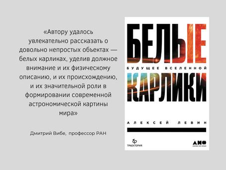 «Белые карлики» Алексея Левина в нашем «Читальном зале»