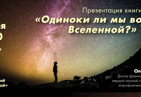 13 ноября, Казань: презентация книги «Одиноки ли мы во Вселенной?» и лекция Олега Верходанова