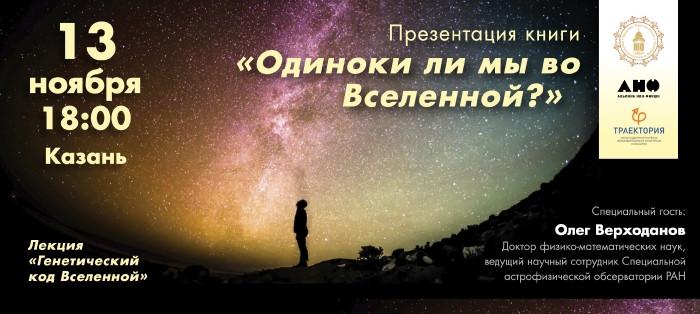 """Афиша презентации книги """"Одиноки ли мы во Вселенной?"""" в Казани"""