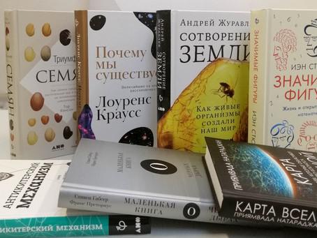 Книги от «Траектории» – победителям конкурса «Квантика»-2020