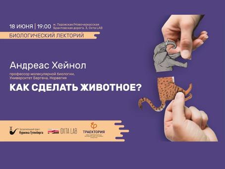 Петербург: Публичная лекция молекулярного биолога Андреаса Хейнола
