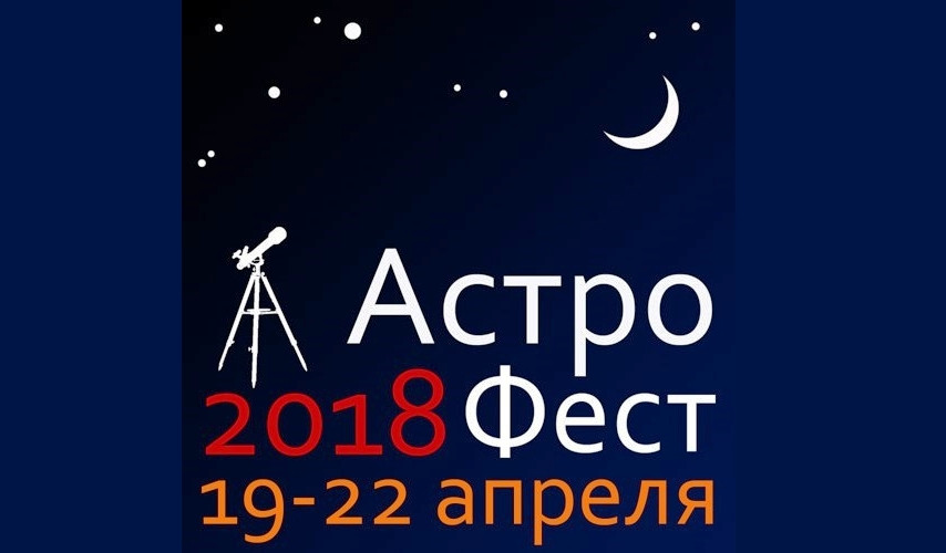 АстроФест-2018